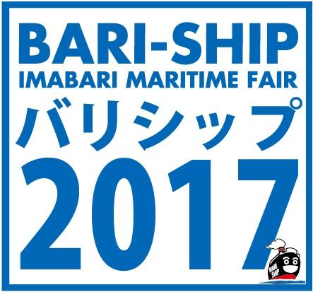 Bariship2017_logo_sq_wh